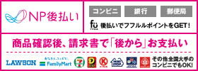 NP後払い(後払い/コンビニ・郵便・銀行・LINE Pay)