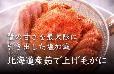 蟹の甘さを最大限に引き出した塩加減「北海道産茹で上げ毛がに」