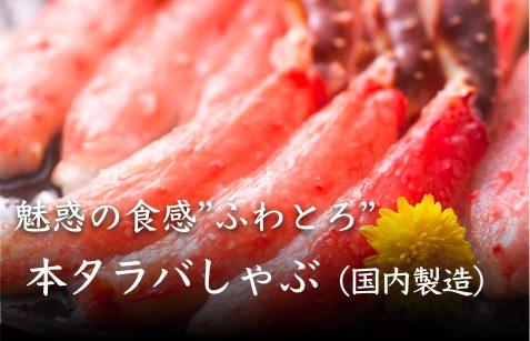 """魅惑の食感""""ふわとろ""""「本タラバしゃぶ(国内製造)」"""