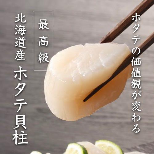 ホタテの価値観が変わる「最高級:北海道産ホタテ貝柱」