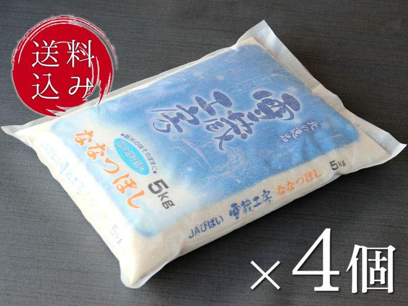 北海道美唄産「ななつぼし」